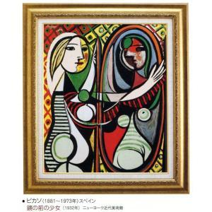 絵画 壁掛け 額縁 アートフレーム付き パブロ・ピカソ 「鏡の前の少女」 世界の名画シリーズ|touo