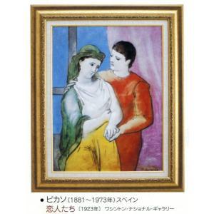 絵画 壁掛け 額縁 アートフレーム付き パブロ・ピカソ 「恋人たち」 世界の名画シリーズ|touo