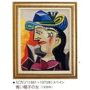 絵画 壁掛け 額縁 アートフレーム付き パブロ・ピカソ 「青い帽子の女」 世界の名画シリーズ|touo
