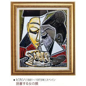 絵画 壁掛け 額縁 アートフレーム付き パブロ・ピカソ 「読書する女の顔」 世界の名画シリーズ|touo