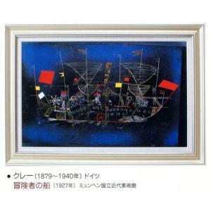 絵画 壁掛け 額縁 アートフレーム付き クレー 「冒険者の船」 世界の名画シリーズ|touo