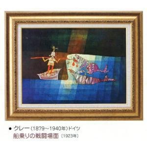 絵画 壁掛け 額縁 アートフレーム付き クレー 「船乗りの戦闘場面」 世界の名画シリーズ|touo