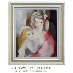 絵画 壁掛け 額縁 アートフレーム付き マリー・ローランサン 「母と子」 世界の名画シリーズ|touo