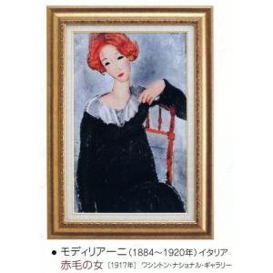絵画 壁掛け 額縁 アートフレーム付き アメディオ・モディリアーニ 「赤毛の女」 世界の名画シリーズ|touo