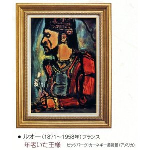 絵画 壁掛け 額縁 アートフレーム付き ルオー 「年老いた王様」 世界の名画シリーズ|touo