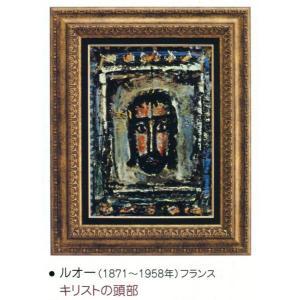 絵画 壁掛け 額縁 アートフレーム付き ルオー 「キリストの頭部」 世界の名画シリーズ|touo