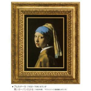 絵画 壁掛け 額縁 アートフレーム付き ヨハネス・フェルメール 「青いターバンの少女」 世界の名画シリーズ|touo