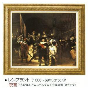 絵画 壁掛け 額縁 アートフレーム付き レンブラント 「夜警」 世界の名画シリーズ touo