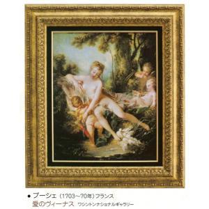 絵画 壁掛け 額縁 アートフレーム付き フランソワ・ブーシェ 「愛のヴィーナス」 世界の名画シリーズ|touo