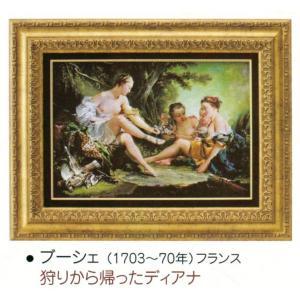 絵画 壁掛け 額縁 アートフレーム付き フランソワ・ブーシェ 「狩りから帰ったディアナ」 世界の名画シリーズ|touo