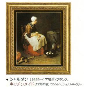 絵画 壁掛け 額縁 アートフレーム付き ジャン・シメオン・シャルダン 「キッチンメイド」 世界の名画シリーズ|touo