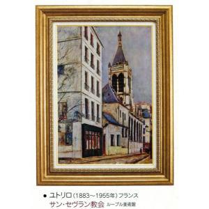 絵画 壁掛け 額縁 アートフレーム付き モーリス・ユトリロ 「サン・セヴラン教会」 世界の名画シリーズ|touo