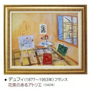 絵画 壁掛け 額縁 アートフレーム付き ラウル・デュフィ 「花束のあるアトリエ」 世界の名画シリーズ|touo
