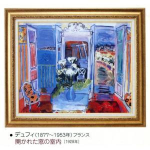 絵画 壁掛け 額縁 アートフレーム付き ラウル・デュフィ 「開かれた窓の室内」 世界の名画シリーズ|touo