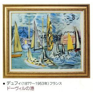 絵画 壁掛け 額縁 アートフレーム付き ラウル・デュフィ 「ドーヴィルの港」 世界の名画シリーズ|touo
