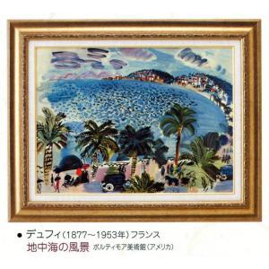 絵画 壁掛け 額縁 アートフレーム付き ラウル・デュフィ 「地中海の風景」 世界の名画シリーズ|touo