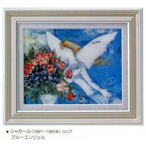 絵画 壁掛け 額縁 アートフレーム付き シャガール 「ブルーエンジェル」 世界の名画シリーズ|touo