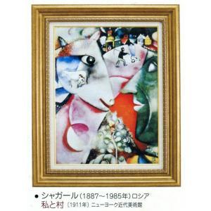 絵画 壁掛け 額縁 アートフレーム付き シャガール 「私と村」 世界の名画シリーズ|touo