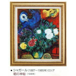 絵画 壁掛け 額縁 アートフレーム付き シャガール 「朝の神秘」 世界の名画シリーズ|touo