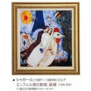 絵画 壁掛け 額縁 アートフレーム付き シャガール 「エッフェル塔の新郎、新婦」 世界の名画シリーズ|touo