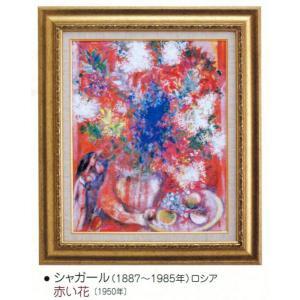 絵画 壁掛け 額縁 アートフレーム付き シャガール 「赤い花」 世界の名画シリーズ|touo