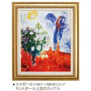 絵画 壁掛け 額縁 アートフレーム付き シャガール 「セントポール上空のカップル」 世界の名画シリーズ|touo