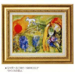 絵画 壁掛け 額縁 アートフレーム付き シャガール 「ヴァンスの恋人」 世界の名画シリーズ|touo