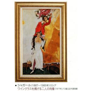 絵画 壁掛け 額縁 アートフレーム付き シャガール 「ワイングラスを掲げる二人の肖像」 世界の名画シリーズ|touo