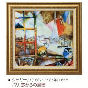 絵画 壁掛け 額縁 アートフレーム付き シャガール 「パリ、窓からの風景」 世界の名画シリーズ|touo