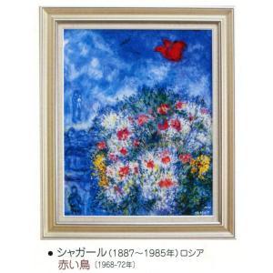 絵画 壁掛け 額縁 アートフレーム付き シャガール 「赤い鳥」 世界の名画シリーズ|touo