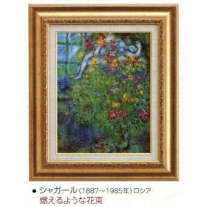 絵画 壁掛け 額縁 アートフレーム付き シャガール 「燃えるような花束」 世界の名画シリーズ|touo
