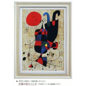 絵画 壁掛け 額縁 アートフレーム付き ジョアン・ミロ 「太陽の前の人と犬」 世界の名画シリーズ|touo