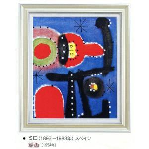 絵画 壁掛け 額縁 アートフレーム付き ジョアン・ミロ 「絵画」 世界の名画シリーズ|touo