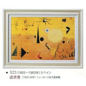 絵画 壁掛け 額縁 アートフレーム付き ジョアン・ミロ 「追求者」 世界の名画シリーズ|touo
