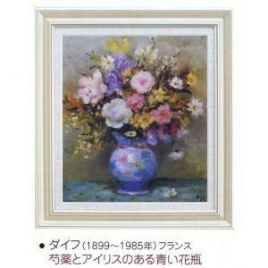 絵画 壁掛け 額縁 アートフレーム付き ダイフ 「芍薬とアイリスのある青い花瓶」 世界の名画シリーズ touo