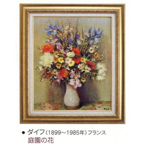絵画 壁掛け 額縁 アートフレーム付き ダイフ 「庭園の花」 世界の名画シリーズ|touo