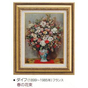 絵画 壁掛け 額縁 アートフレーム付き ダイフ 「春の花束」 世界の名画シリーズ|touo