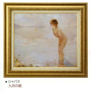 絵画 壁掛け 額縁 アートフレーム付き シャバス 「九月の朝」 世界の名画シリーズ|touo