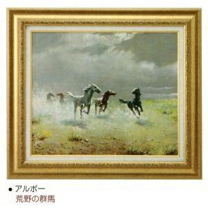 絵画 壁掛け 額縁 アートフレーム付き アルボー 「荒野の群馬」 世界の名画シリーズ|touo