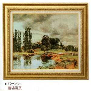 絵画 壁掛け 額縁 アートフレーム付き パーソン 「農場風景」 世界の名画シリーズ|touo
