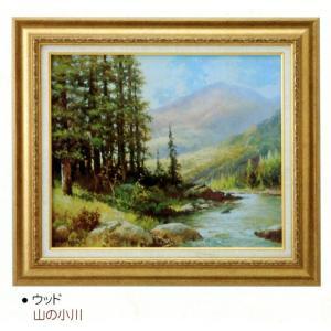絵画 壁掛け 額縁 アートフレーム付き ロバート・ウッド 「山の小川」 世界の名画シリーズ|touo
