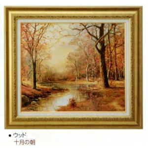 絵画 壁掛け 額縁 アートフレーム付き ロバート・ウッド 「十月の朝」 世界の名画シリーズ|touo