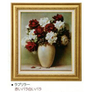 絵画 壁掛け 額縁 アートフレーム付き ラブリラー 「赤いバラ白いバラ」 世界の名画シリーズ|touo