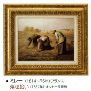 絵画 壁掛け 額縁 アートフレーム付き ジャン・フランソワ・ミレー 「落穂拾い」 世界の名画シリーズ|touo