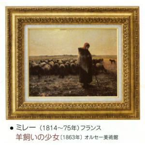 絵画 壁掛け 額縁 アートフレーム付き ジャン・フランソワ・ミレー 「羊飼いの少女」 世界の名画シリーズ|touo