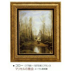 絵画 壁掛け 額縁 アートフレーム付き ジャン・バティスト・カミーユ・コロー 「マリセルの教会」 世界の名画シリーズ touo