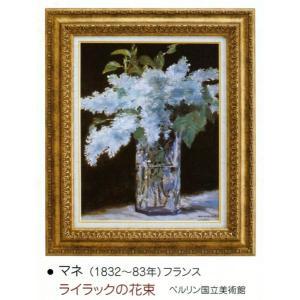 絵画 壁掛け 額縁 アートフレーム付き エドゥアール・マネ 「ライラックの花束」 世界の名画シリーズ touo