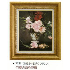 絵画 壁掛け 額縁 アートフレーム付き エドゥアール・マネ 「芍薬のある花束」 世界の名画シリーズ touo