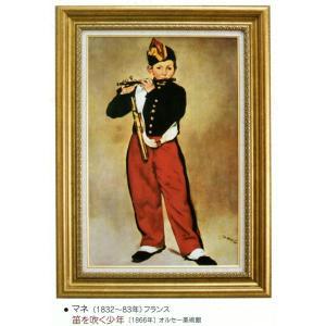 絵画 壁掛け 額縁 アートフレーム付き エドゥアール・マネ 「笛を吹く少年」 世界の名画シリーズ touo