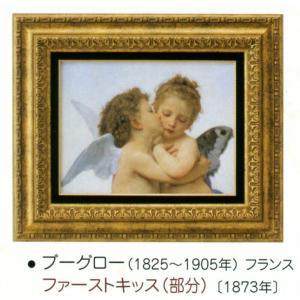 絵画 壁掛け 額縁 アートフレーム付き ブーグロー 「ファーストキッス(部分)」 世界の名画シリーズ|touo
